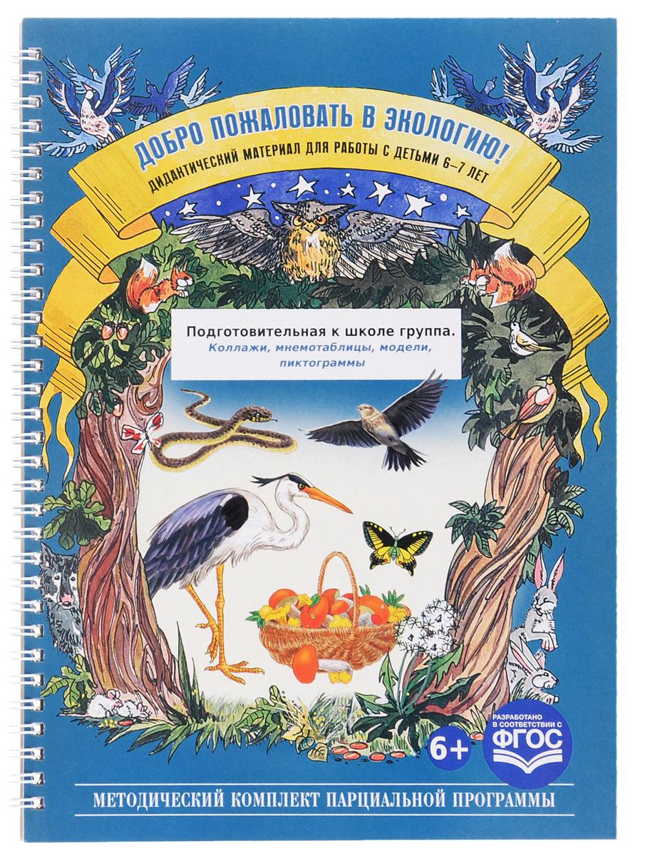 Добро пожаловать в экологию! Дидактический материал для работы с детьми 6-7 лет. Подготовительная к школе группа. Коллажи, мнемотаблицы, модели, пиктограммы