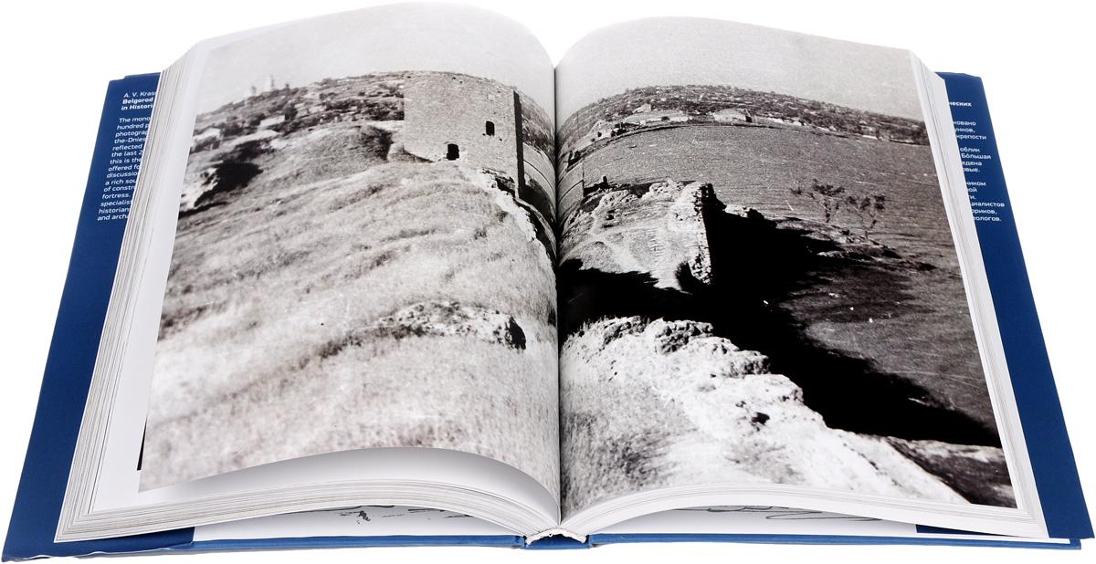 Крепость Белгород (Аккерман) в исторических изображениях