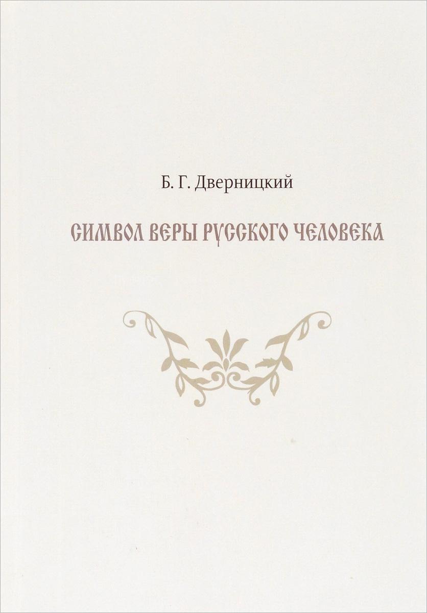Символ веры русского человека