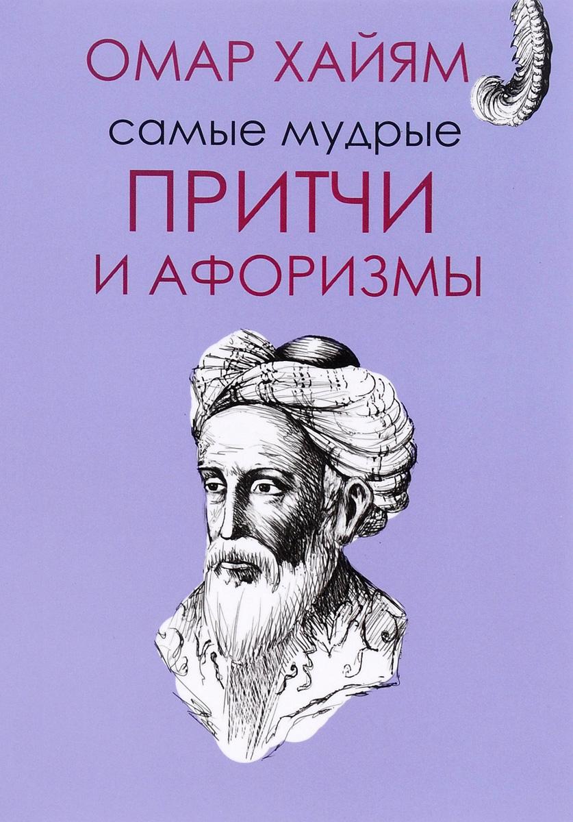 Омар Хайям. Самые мудрые притчи и афоризмы