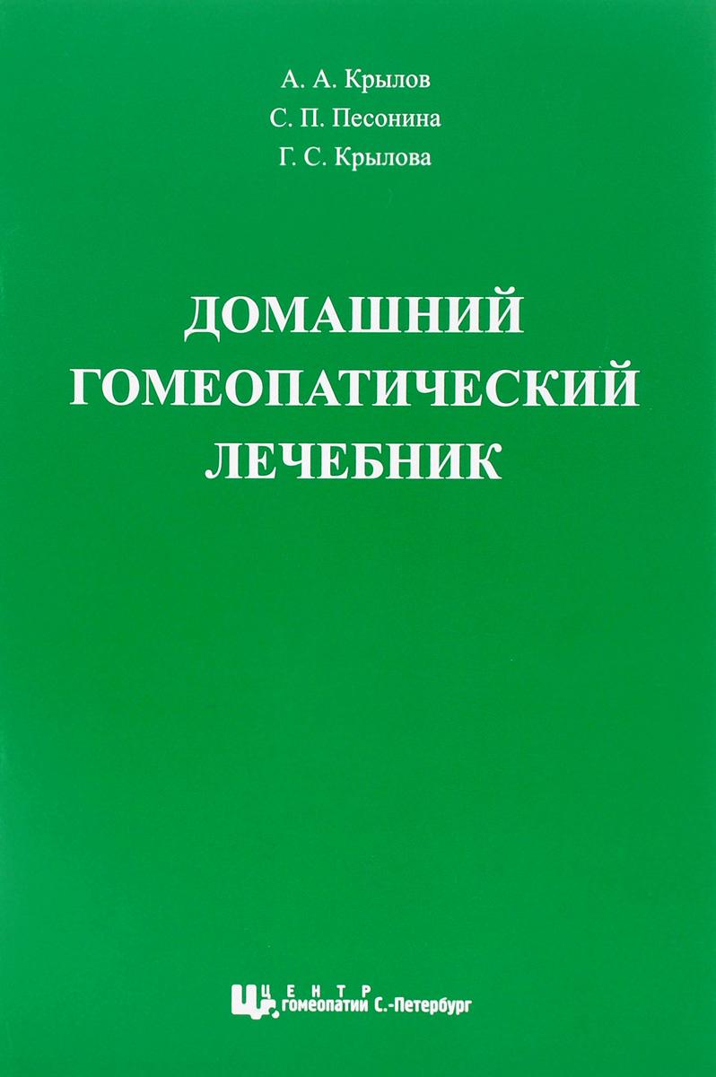 Домашний гомеопатический лечебник
