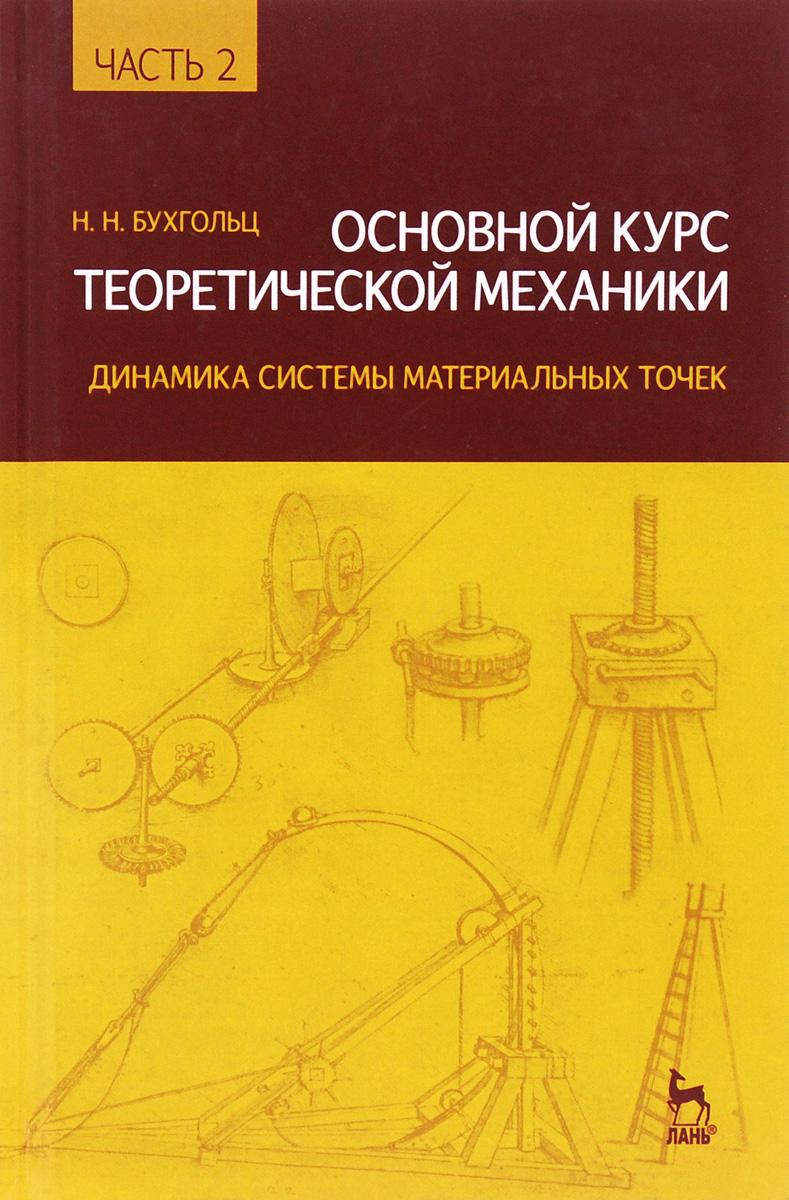 Основной курс теоретической механики. Учебное пособие. Часть 2. Динамика системы материальных точек