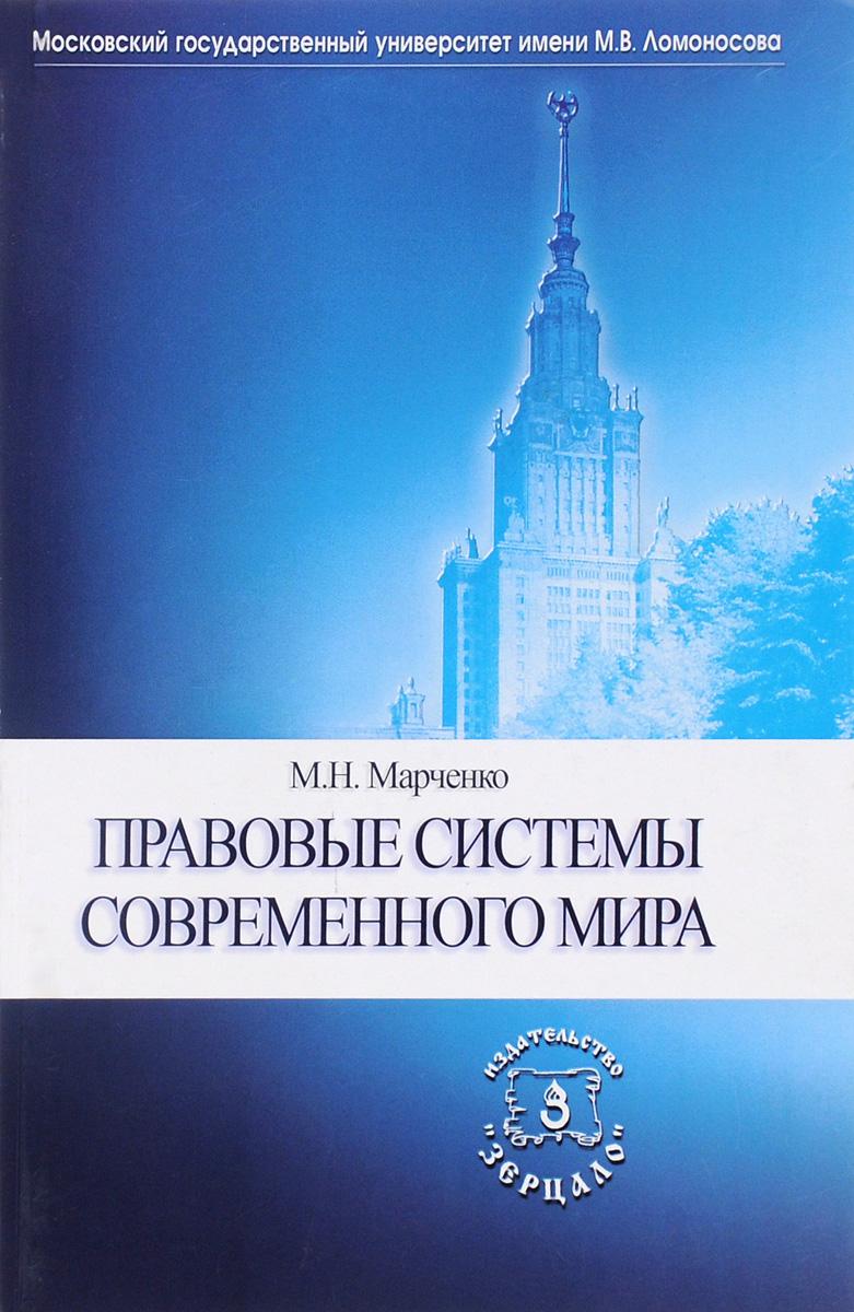 Правовые системы современного мира. Учебное пособие