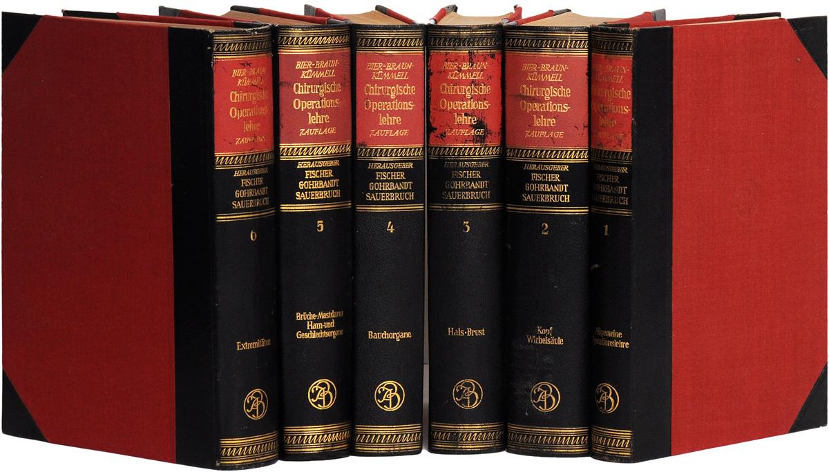 Chirurgische Operationslehre (комплект из 6 книг)