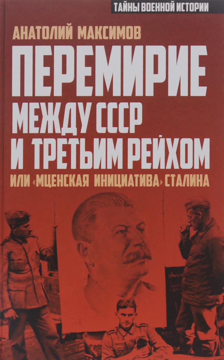Перемирие между СССР и Третьим Рейхом, или 'Мценская инициатива' Сталина