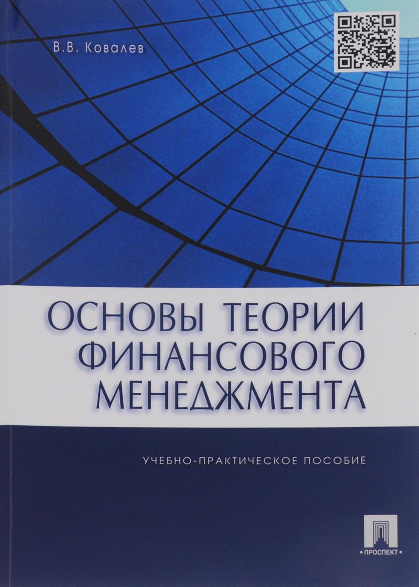 Основы теории финансового менеджмента