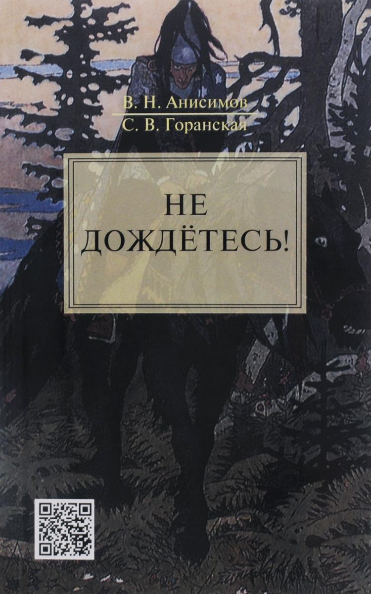 Не дождетесь!. В. Н. Анисимов, С. В. Горанская