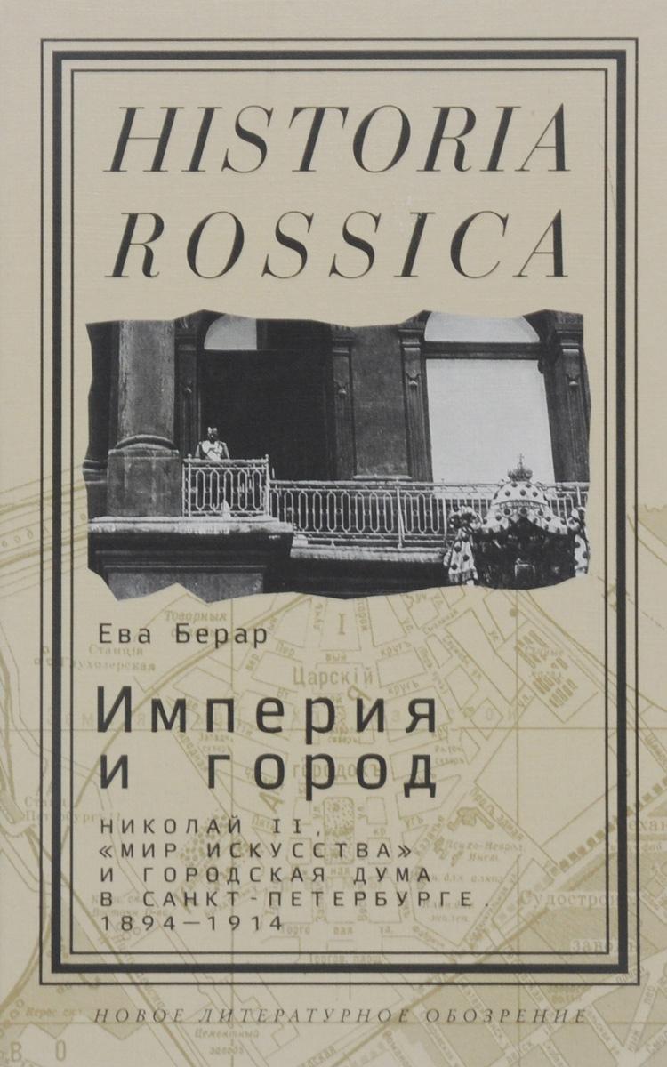 """Империя и город. Николай II. """"Мир искусств"""" и городская дума в Санкт-Петербурге. 1894-1914"""