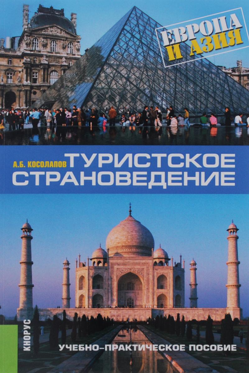 Туристское страноведение. Европа и Азия. Учебно-практическое пособие