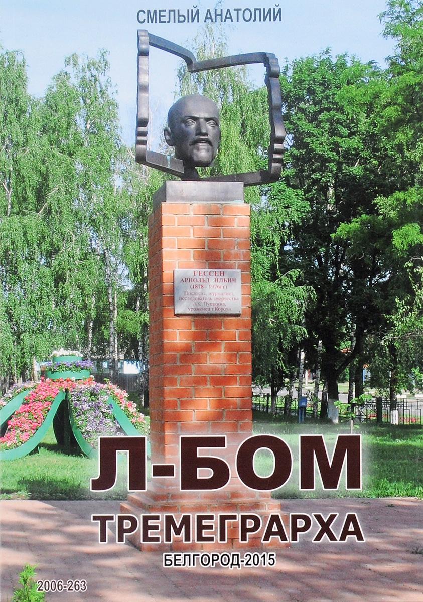 Л-БОМ тремеграрха