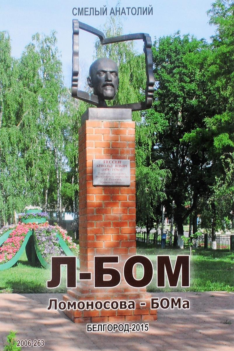 Л-БОМ Ломоносова-БОМа