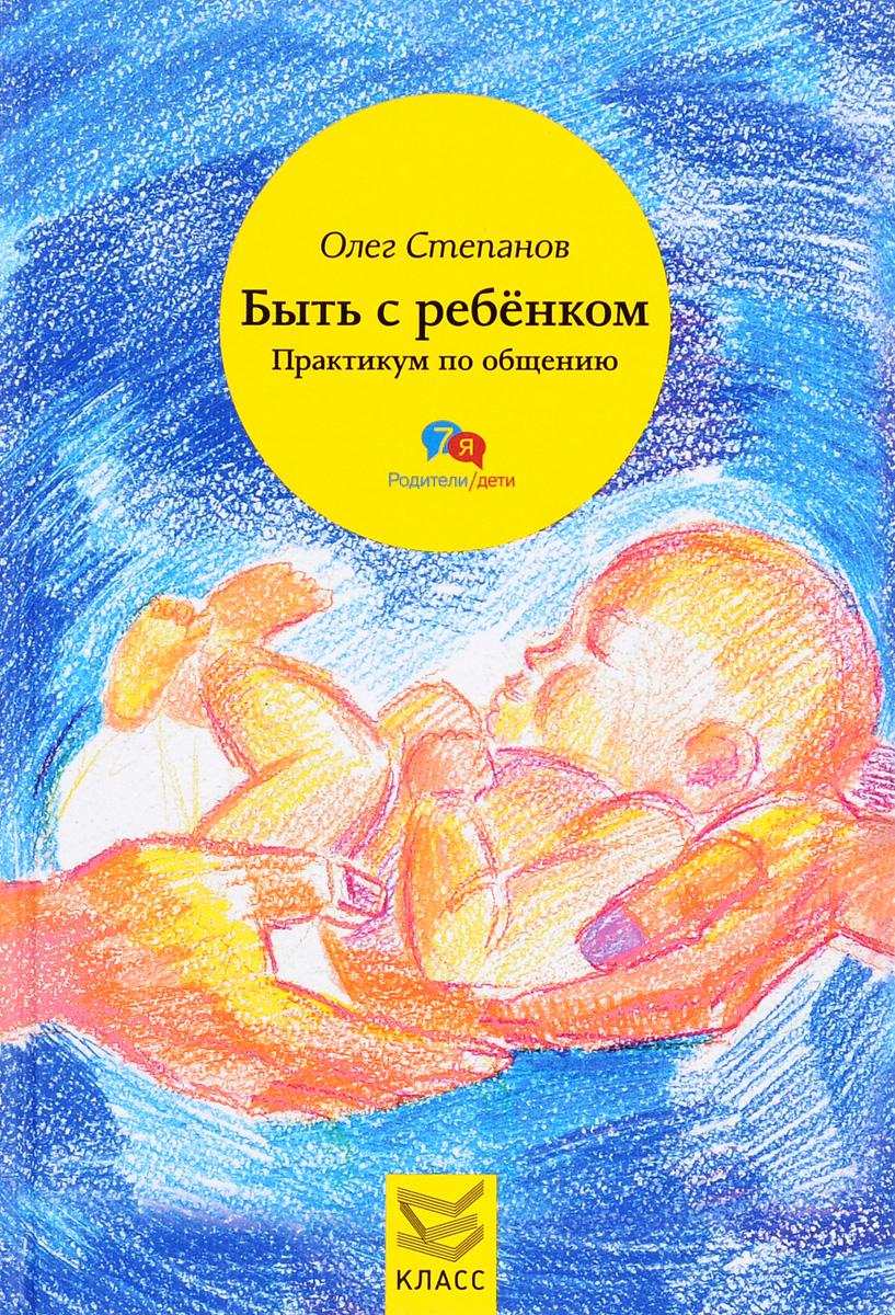 Быть с ребенком. Практикум по общению12296407Эта книга является продолжением книги профессора Степанова Общение с новорожденным как с миром. Опираясь на научные исследования и собственный практический опыт в области педиатрии и психологии, автор изучает и систематизирует первичные реакции новорожденного, приводит практическую методологию полноценного общения с ребенком, которая основана на синтезе процессов идентификации, эмпатии и телесной репрезентации. Автор убежден: развитие навыков общения с новорожденными детьми совершенствует навыки любой другой социальной коммуникации, так как принципы взаимоотношений, описанные в книге, универсальны и одинаково применимы к детям и взрослым. Книга также предназначена для углубленного изучения важнейшего раздела профессиональной подготовки студентов педиатрических факультетов - освоения теоретических и практических знаний и умений по вопросам перинатальной психологии, психологии общения с детьми раннего возраста, а также пропедевтических навыков, необходимых в предстоящей...
