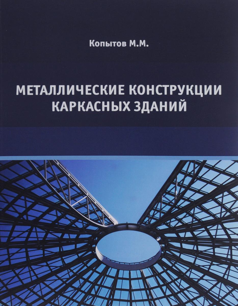 Металлические конструкции каркасных зданий. Учебное пособие