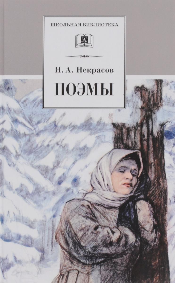 Н. А. некрасов: Поэмы