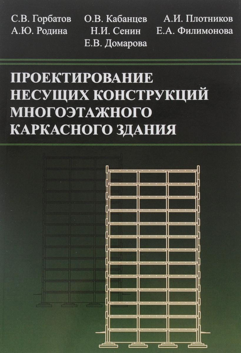 Проектирование несущих конструкций многоэтажного каркасного здания. Учебное пособие