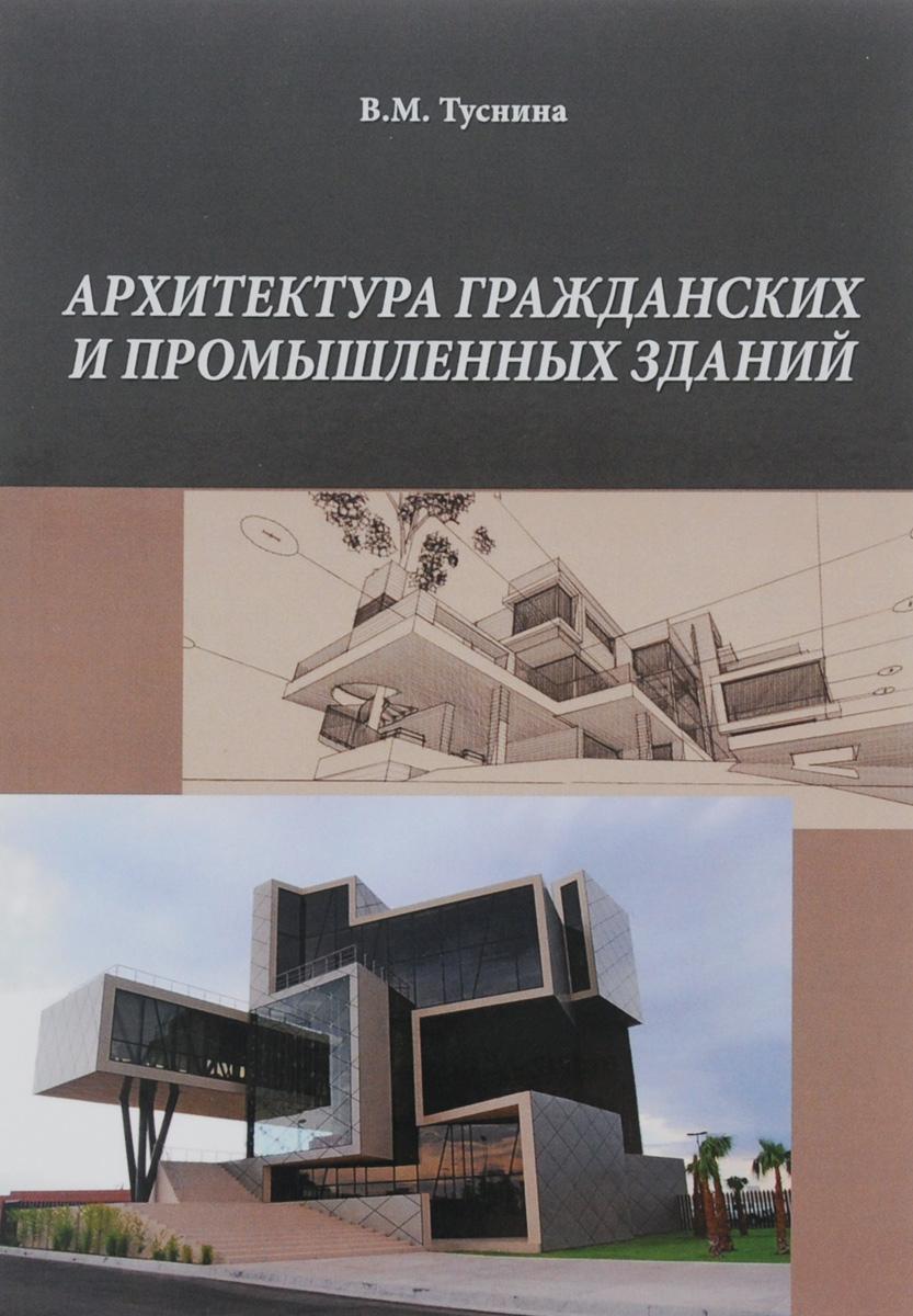 Архитектура гражданских и промышленных зданий