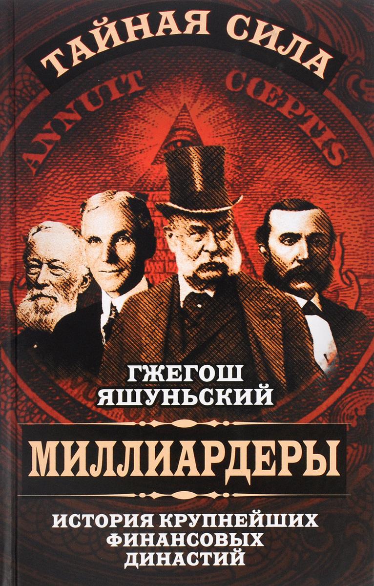 Миллиардеры. История крупнейших финансовых династий