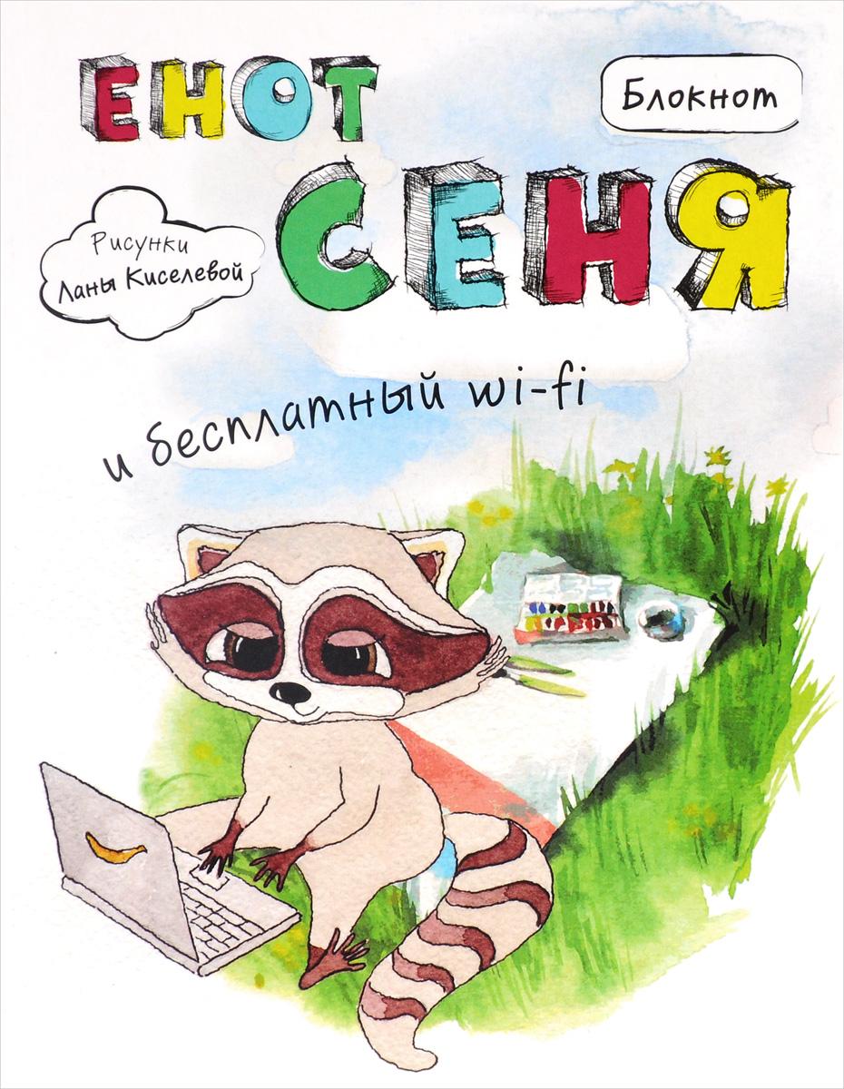 Енот Сеня и бесплатный wi-fi. Блокнот