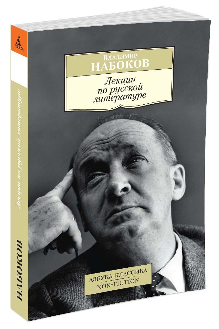 Лекции по русской литературе ( 978-5-389-11253-7 )