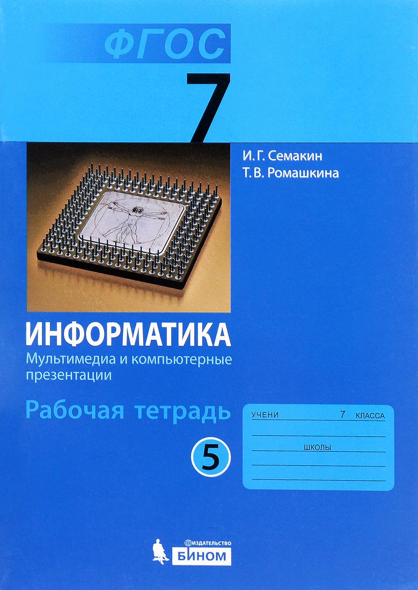 Информатика. 7 класс. Рабочая тетрадь. В 5 частях. Часть 5. Мультимедиа и компьютерные презентации