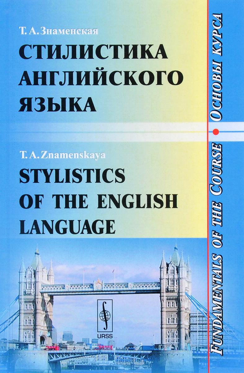 Stylistics of the English Language: Fundamentals of the Course / Стилистика английского языка. Основы курса. Учебное пособие