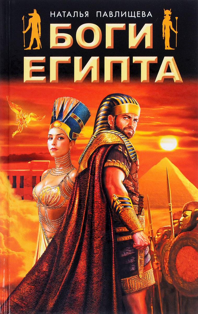 Боги Египта