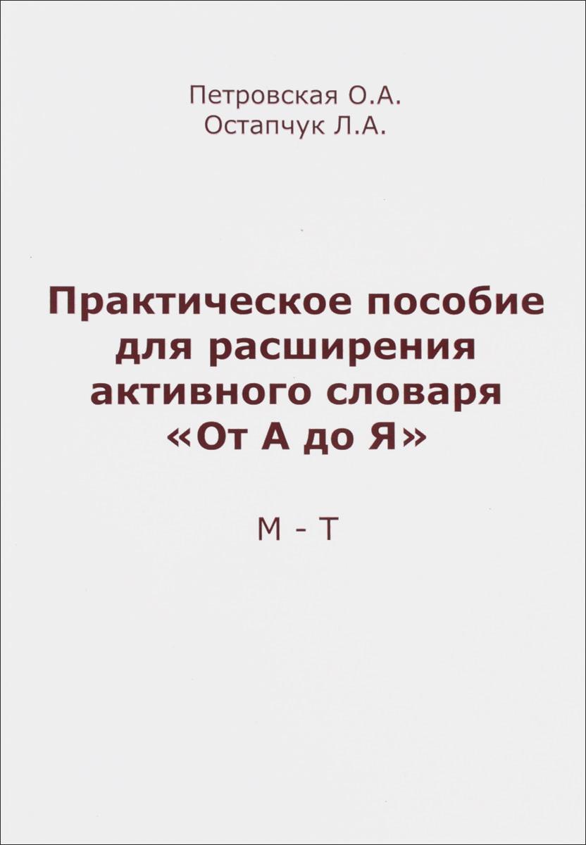 """Практическое пособие для расширения активного словаря """"От А до Я"""""""
