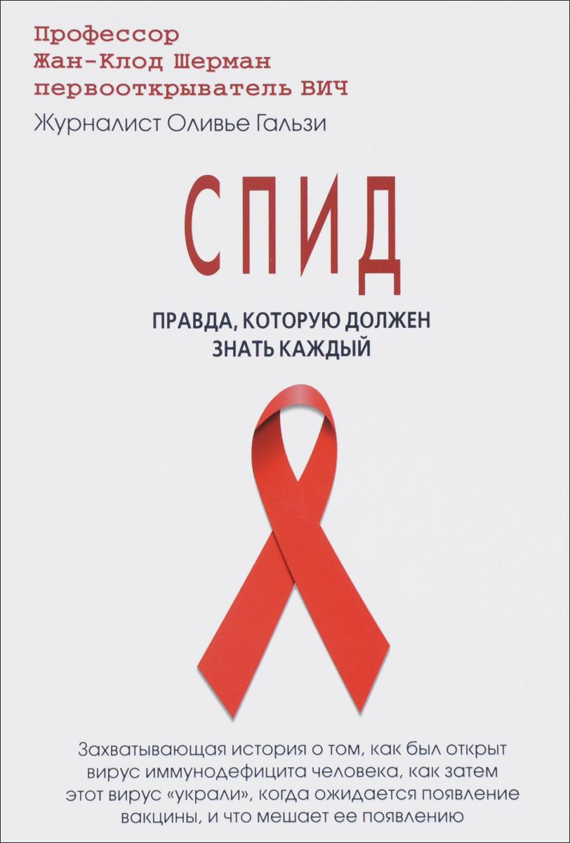 СПИД. Правда,которую должен знать каждый