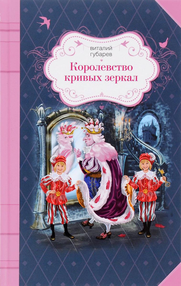 Королевство кривых зеркал12296407Повесть советского писателя Виталия Губарева, написанная в 1951 году, пользуется популярностью и по сей день. История обычной школьницы Оли, которая попадает в сказочное королевство Зазеркалья, где ей приходится не только проявить все свои самые лучшие качества, но и взглянуть на себя со стороны.