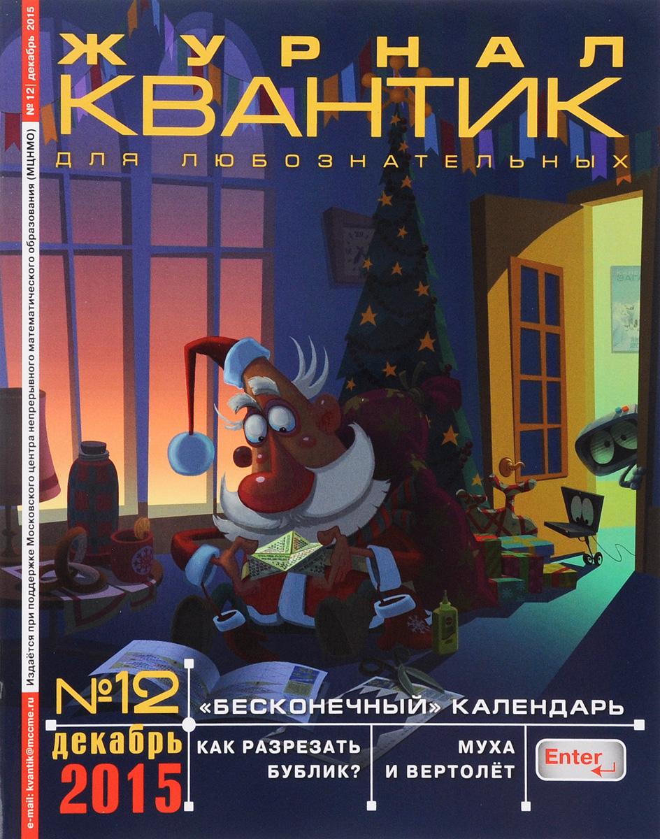 Квантик, № 12, декабрь 2015
