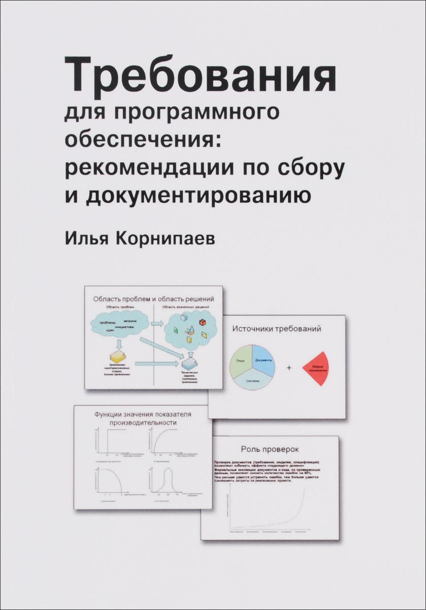 Требования для программного обеспечения. Рекомендации по сбору и документированию