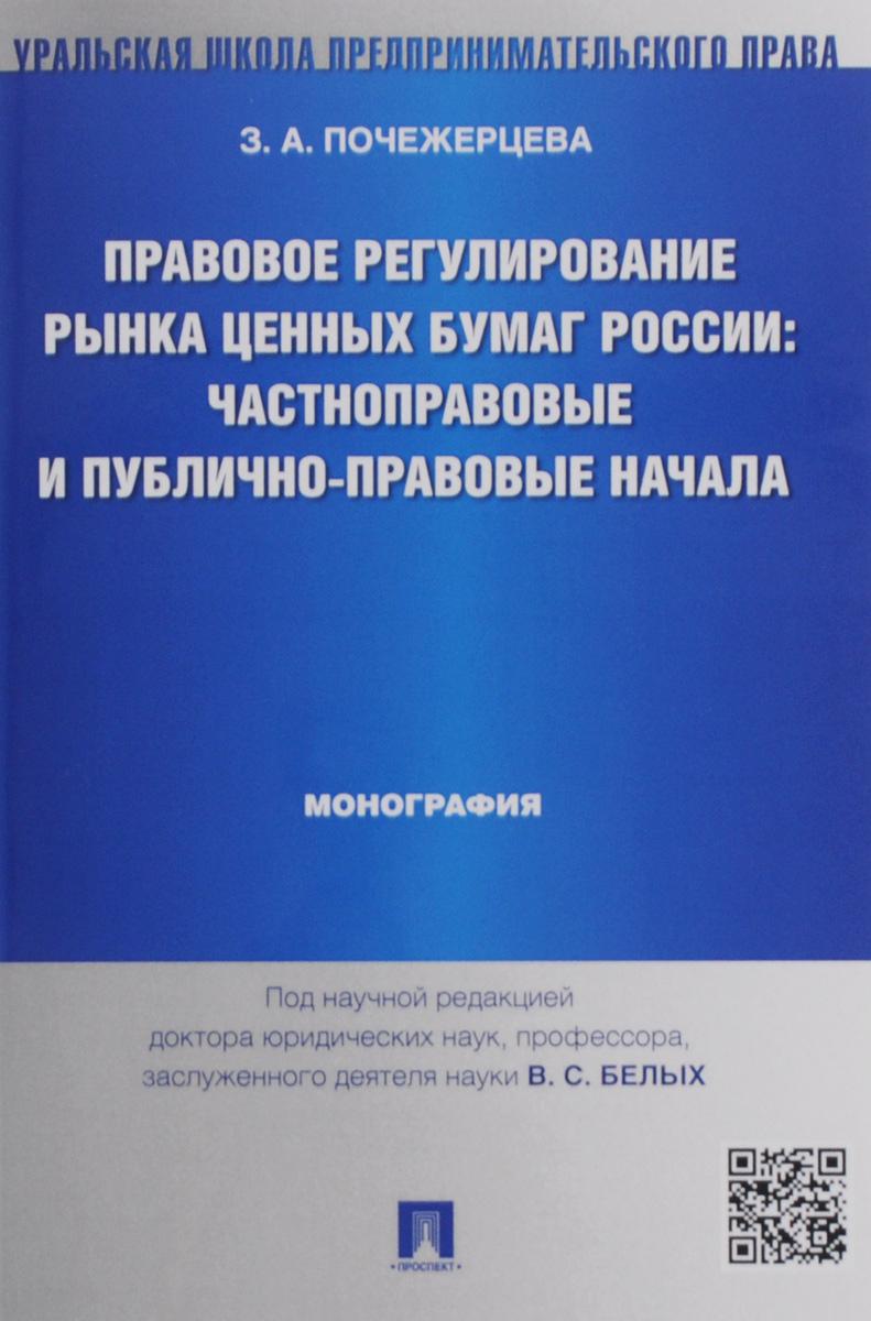 Правовое регулирование рынка ценных бумаг России. Частноправовые и публично-правовые начала