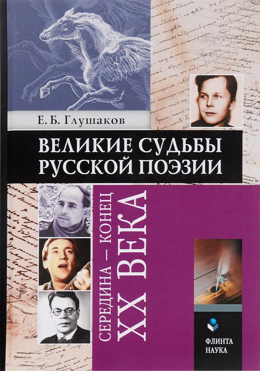 Великие судьбы русской поэзии. Середина - конец XX века