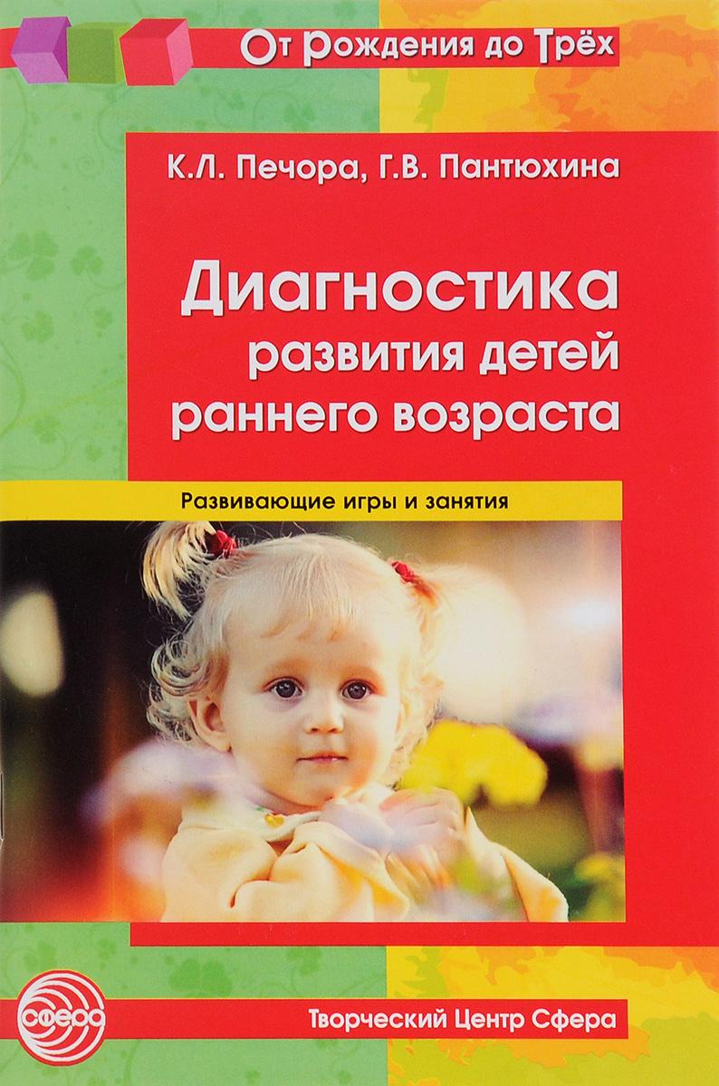 Диагностика развития детей раннего возраста. Развивающие игры и занятия