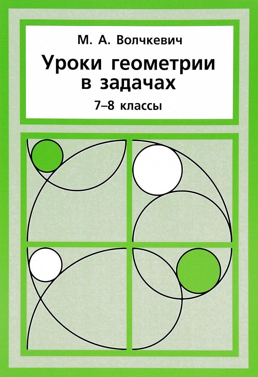 Уроки геометрии в задачах. 7-8 класс