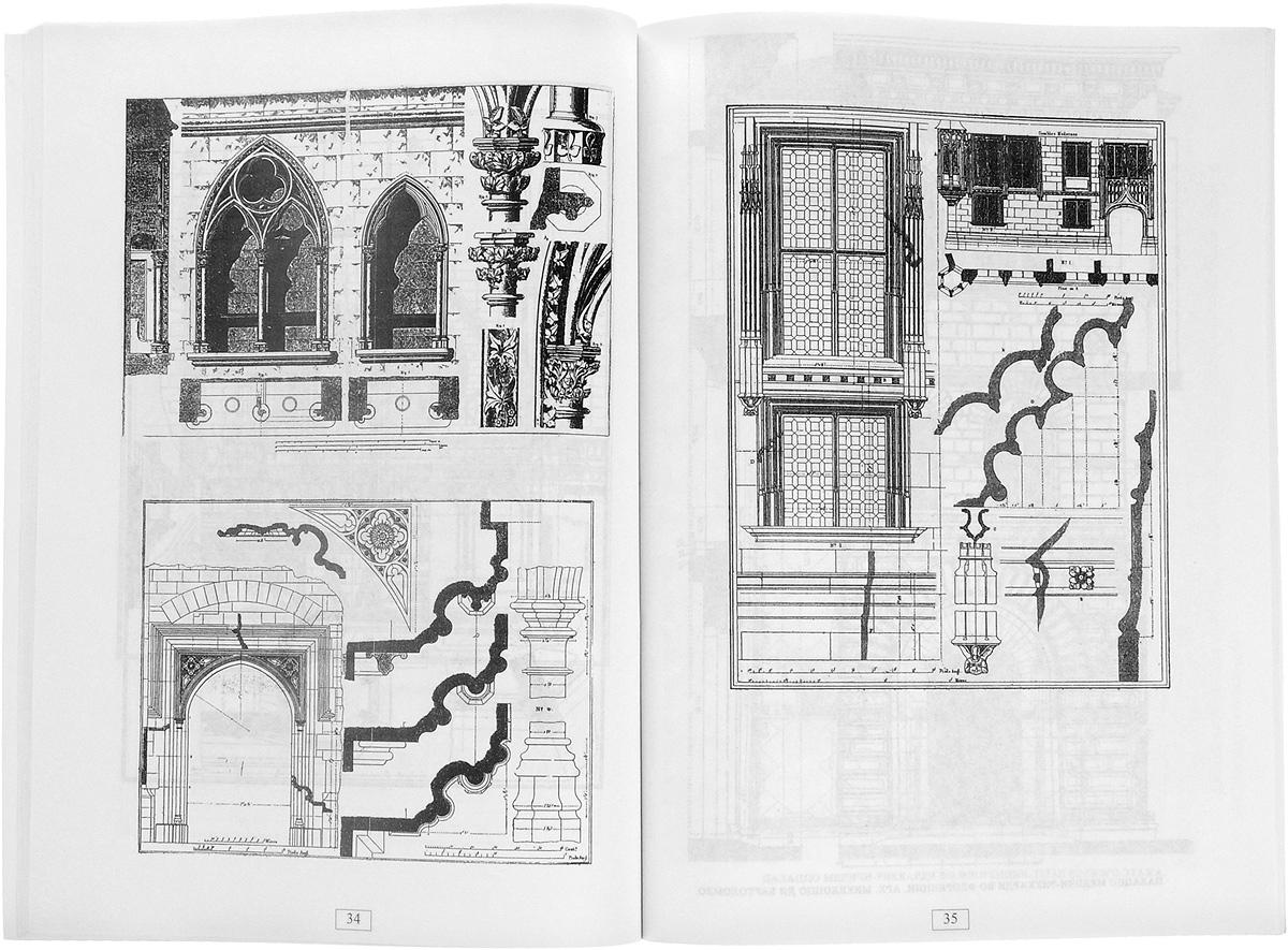 Альбом чертежей памятников архитектуры. Учебное пособие