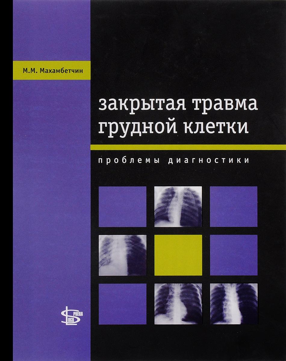 Закрытая травма грудной клетки. Проблемы диагностики
