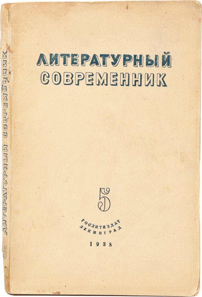 Zakazat.ru Журнал Литературный современник. № 5, 1938 г.