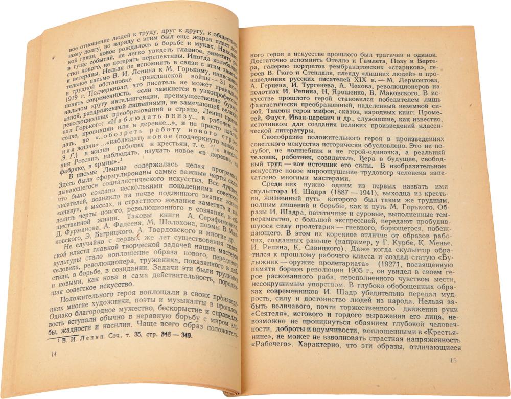 Мировое значение советского изобразительного искусства