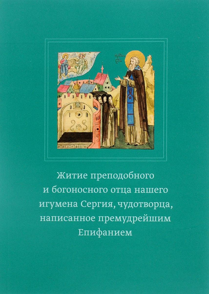 Епифаний Премудрый Житие преподобного Сергия Радонежского