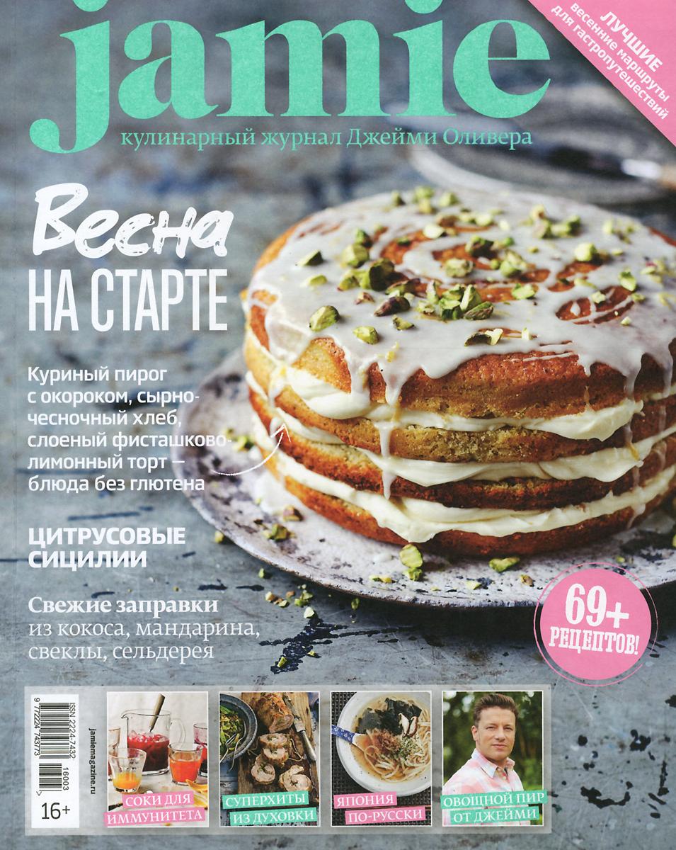 Jamie, №3-4 (42), март-апрель 2016