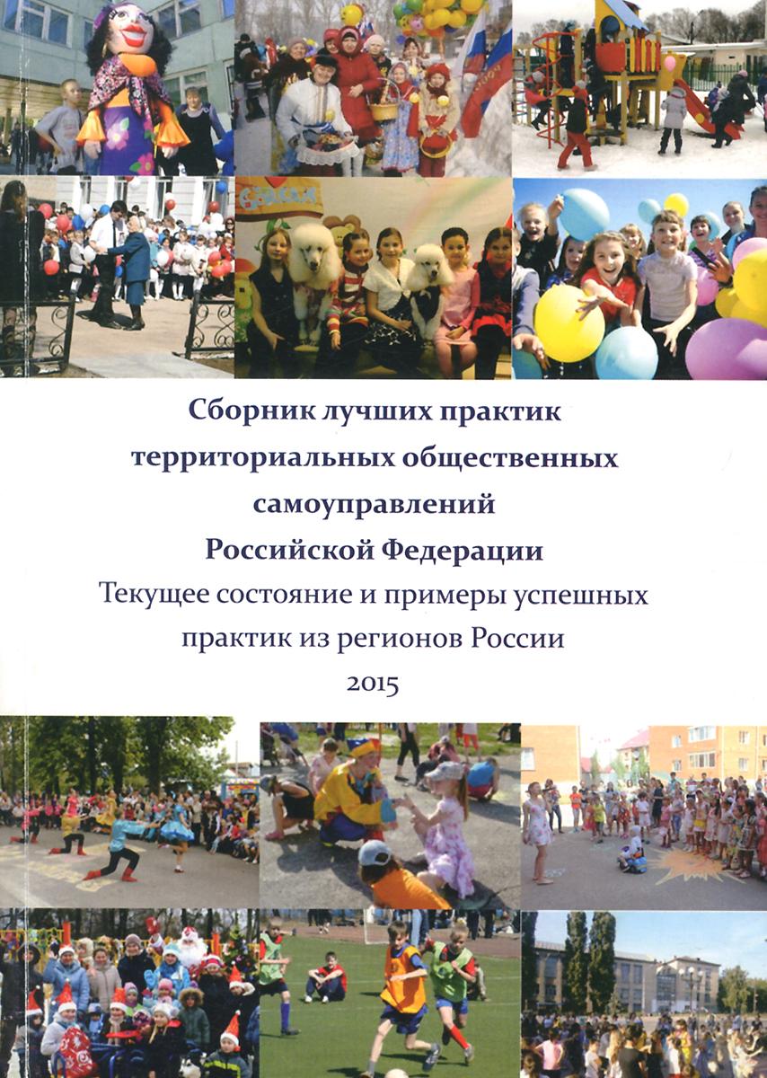 Сборник лучших практик территориальных общественных самоуправлений Российской Федерации
