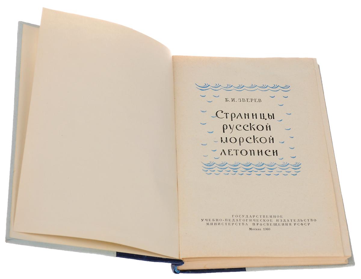 Страницы русской морской летописи