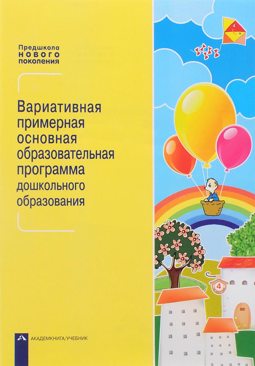 Вариативная примерная основная образовательная программа дошкольного образования