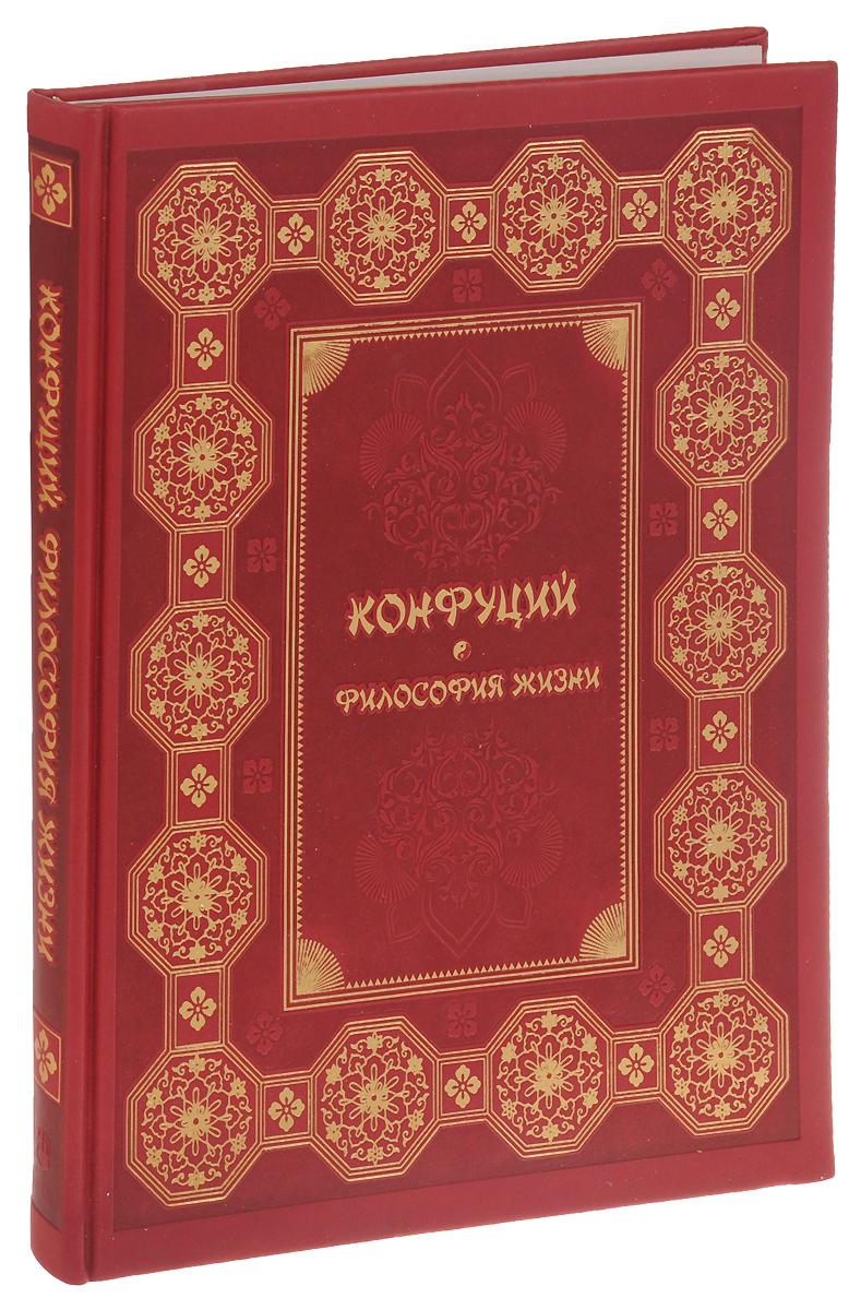 Конфуций. Философия жизни (подарочное издание)