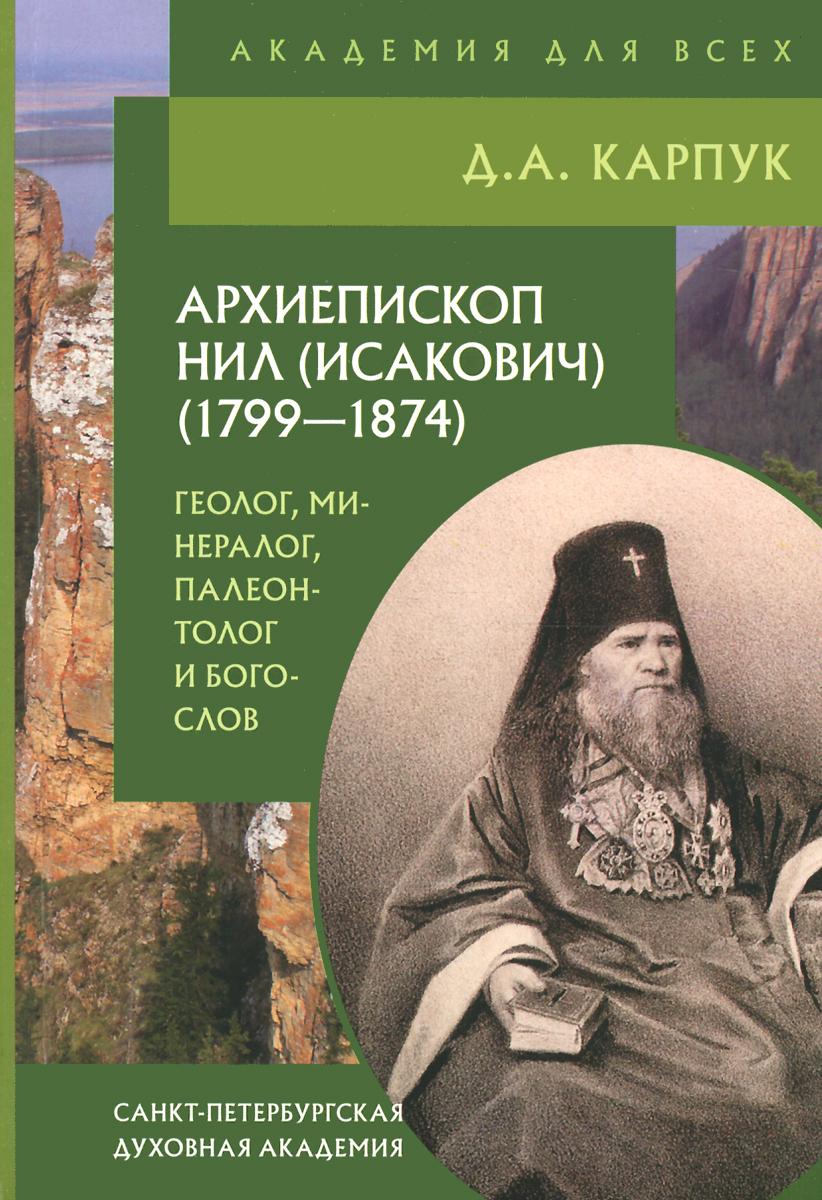 Архиепископ Нил (Исакович) (1799-1874). Геолог, минералог, палеонтолог и богослов
