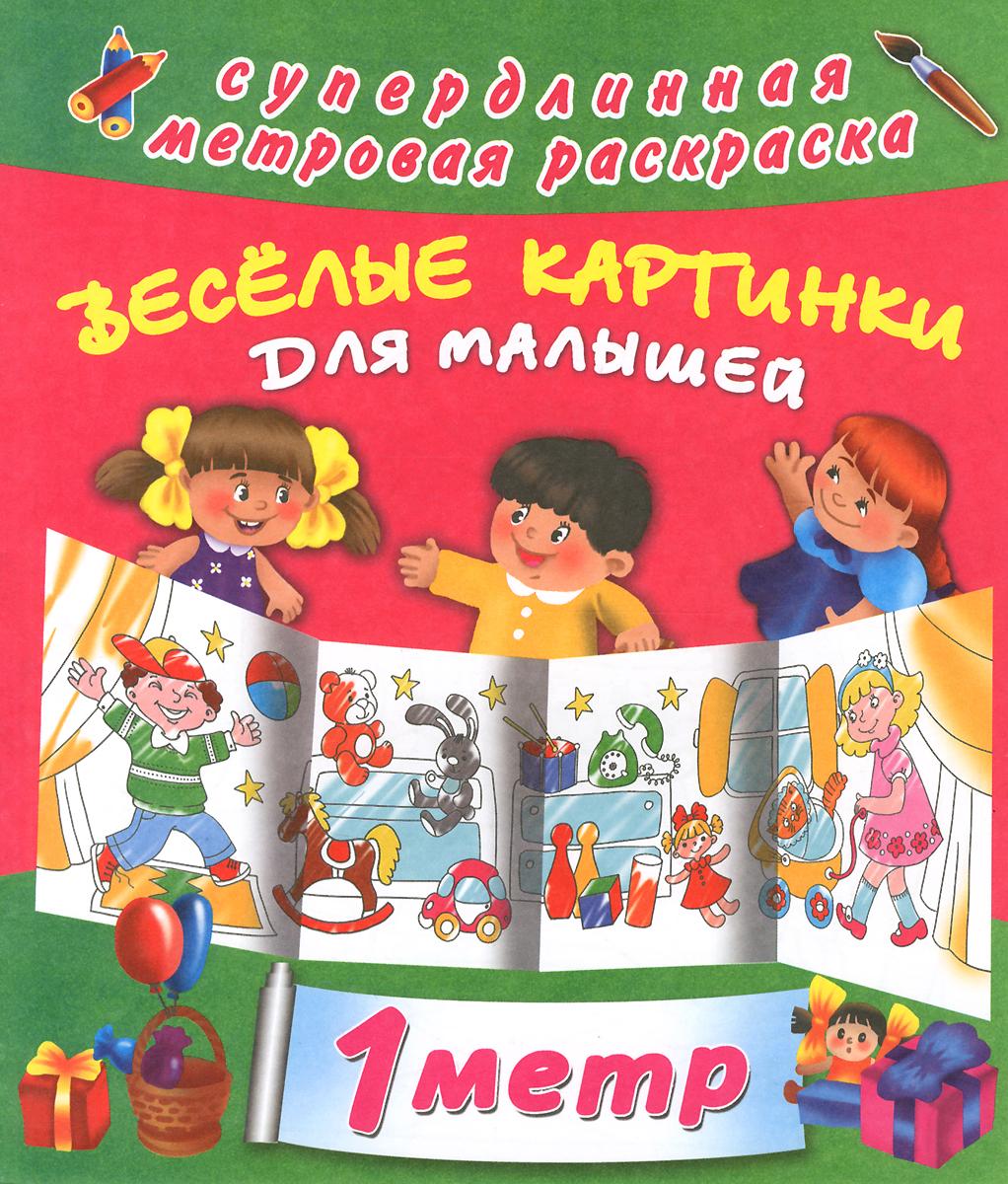 Веселые картинки для малышей. Метровая раскраска12296407Дорогие ребята! Эта раскраска не простая - она большая-пребольшая! На ее страницах вы встретитесь с забавными человечками, лошадками, зайками, куклами и медвежатами. Вы сможете вместе с друзьями раскрасить любимые игрушки и почувствовать себя настоящими художниками. Для дошкольного и младшего школьного возраста.