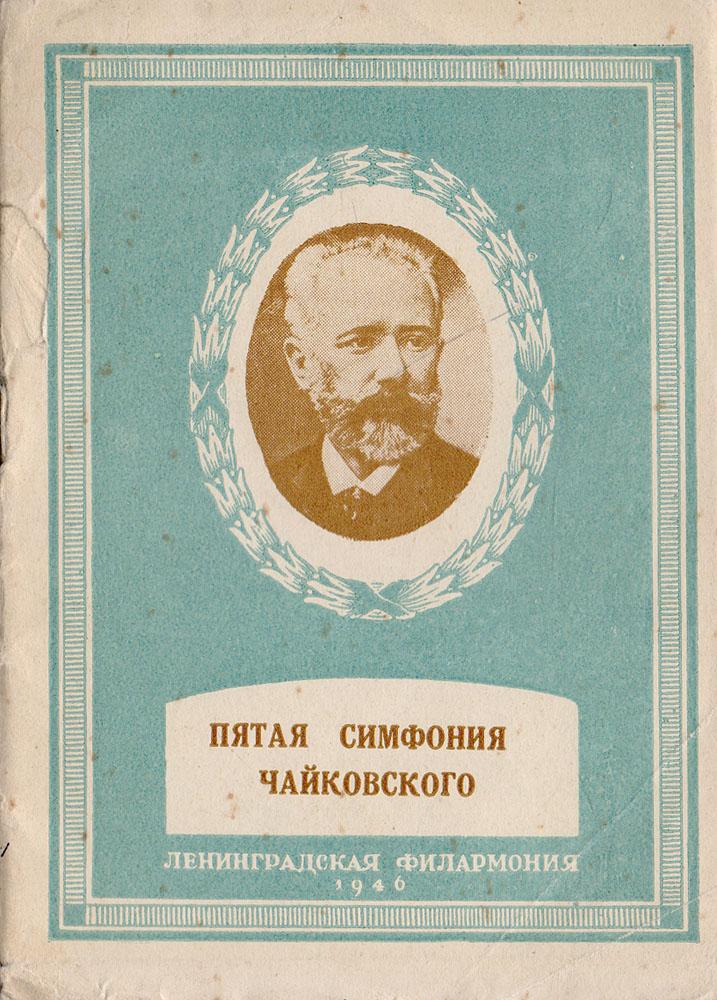 П чайковский (1840 20131893): симфония 5 ми минор, соч