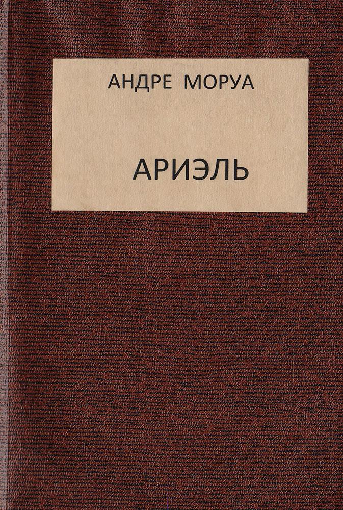 Ариэль. Роман из жизни Шелли и Байрона