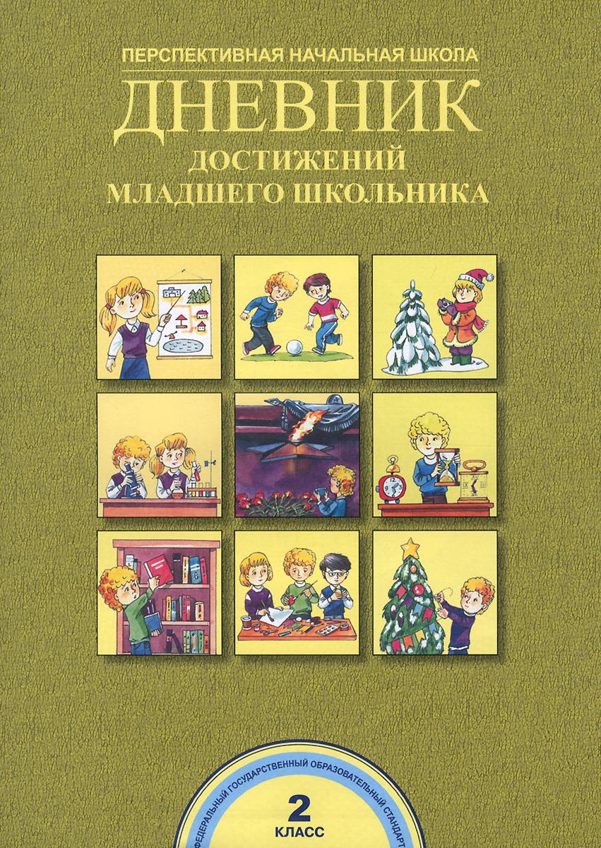 Дневник достижений младшего школьника. 2 класс